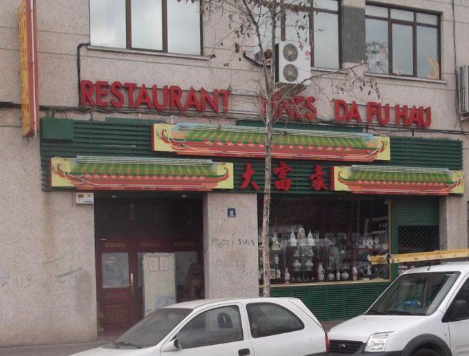 guia33-hospitalet-de-llobregat-restaurante-chino-restaurante-chino-da-fu-hau-5538.jpg